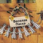 пасха, украшение двери