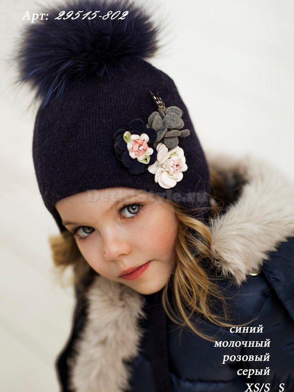 Купить зимнюю шапочку с меховым помпоном для ребенка в интернет магазине детской одежды